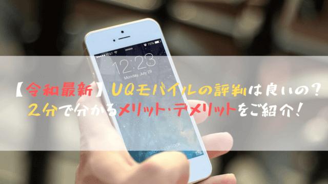 UQモバイルの評判を徹底解説!