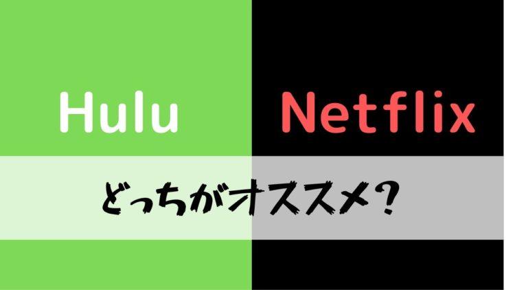 NetflixとHuluを比較した記事