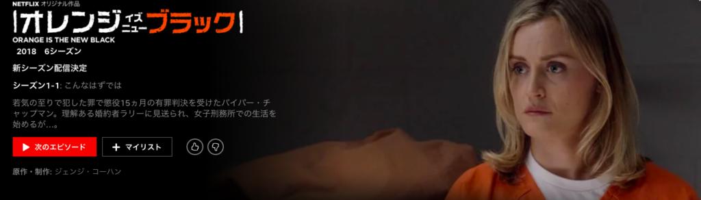 オレンジイズニューブラックの画像