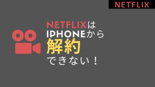 Netflix 解約