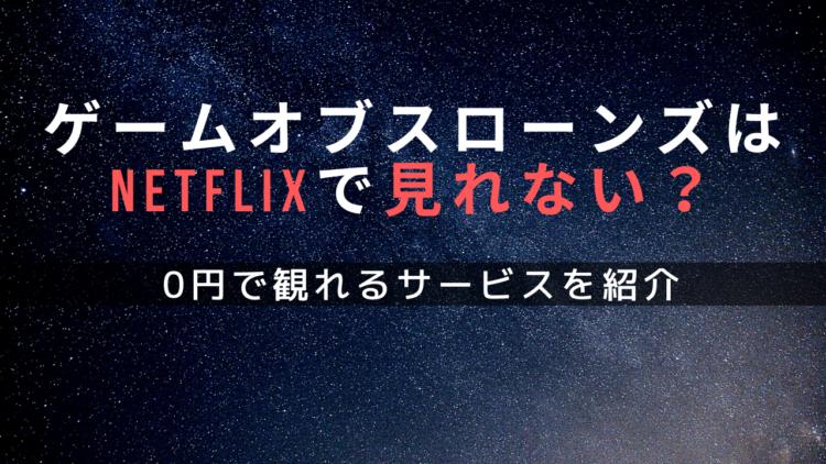 ゲームオブスローンズ Netflix