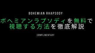 ボヘミアンラプソディ Netflix