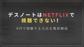 デスノート Netflix