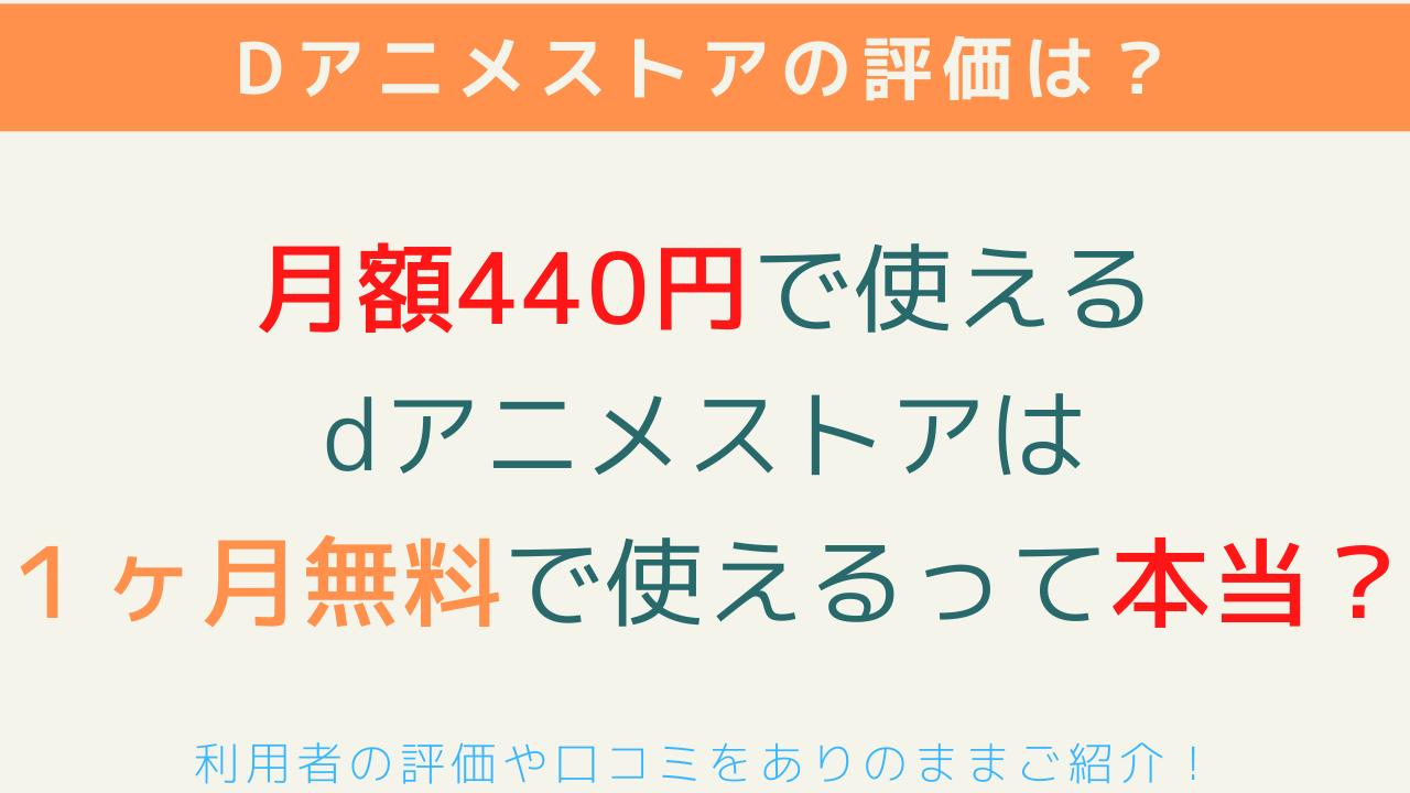 dアニメストア 評価 レビュー